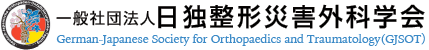 一般社団法人日独整形災害外科学会,German-Japanese Society for Orthopaedics and Trauma (GJSOT)